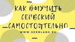 Сербский язык  - как выучить самостоятельно