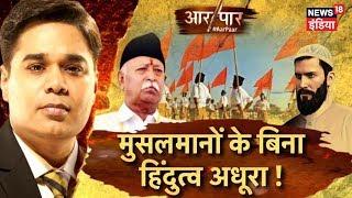 AarPaar मुसलमानों के बिना हिंदुत्व अधूरा संघ का हिन्दू राष्ट्र हिन्दू मुस्लिम साथ साथ