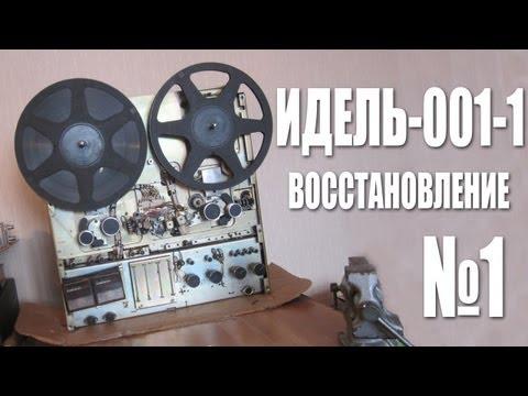 """Восстановление """"Идели-001-1"""" - Все начинается с БП (часть 1)"""