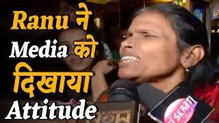 Ranu Mondal ने Media को दिखाया Attitude, तो भड़क उठे लोग