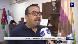 أمانة عمان تخصص 12 فريقا إضافيا لمتابعة حظائر الأضاحي - (8-8-2019)