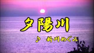 (新曲)夕陽川/新川めぐみ      Cover/ ?(神戸のカラス)