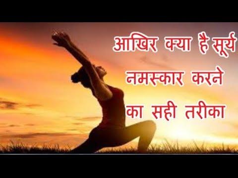 योगा आखिर क्या है सूर्य नमस्कार करने का सही तरीका  yoga