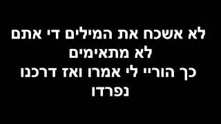 אליאור אלון ודוד בודה-לא אשכח את המילים - קריוקי (KaraokeStar)