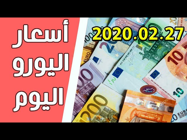 سعر اليورو اليوم في الجزائر سعر الجنيه استرليني سعر الدولار 2020/02/27