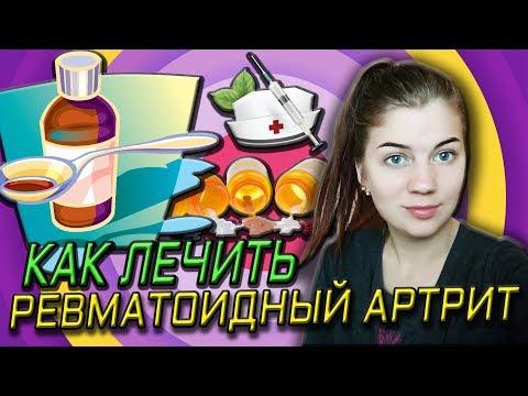 Как лечить Ювенильный Ревматоидный Артрит