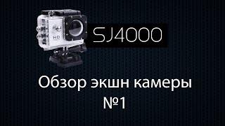 Обзор экшн камеры №1