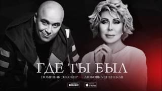 Доминик Джокер и Любовь Успенская - Где ты был