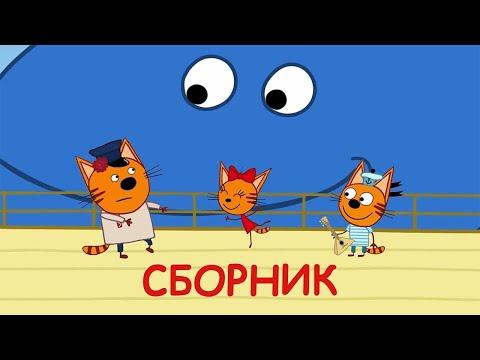 Три Кота   Сборник солнечных серий   Мультфильмы для детей 2021🌞😸 - Видео онлайн