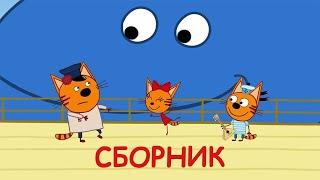 Три Кота | Сборник солнечных серий | Мультфильмы для детей 2021🌞😸