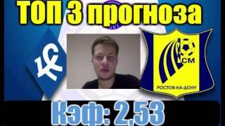 Крылья Советов-Ростов. Кэф. 2,53. ТОП 3 прогноза!