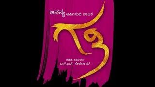 Gathi a Theater Drama Full HD |S.N.Sethuram