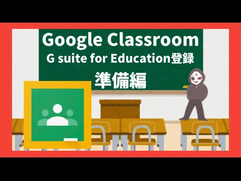google classroom オンライン 授業