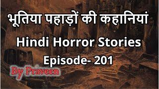 Pahado ki Darawni Kahaniya. Hindi Horror STories- Episode- 201. Ghost Stories in Hindi.