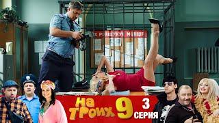 ▶️ На Троих 9 сезон 3 серия🔥 Юмористический сериал от Дизель Студио   Приколы 2021
