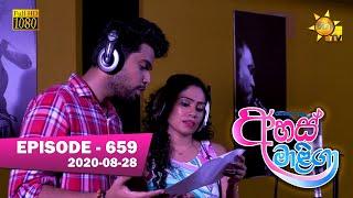 Ahas Maliga | Episode 659 | 2020-08-28 Thumbnail