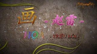 画 Hoạ - 赵雷Triệu Lôi [VietSub+kara] Pinyin