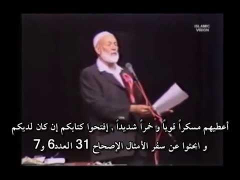 احمد ديدات - كلام الرب ام الشيطان ؟؟