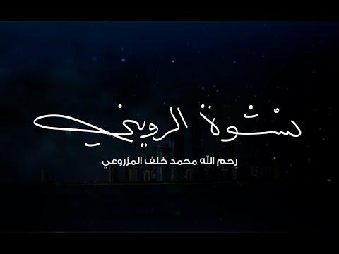 رحم الله محمد خلف المزروعي