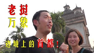 都说老挝是穷国!穷游夫妻,逛老挝首都,看这里人们很幸福啊!