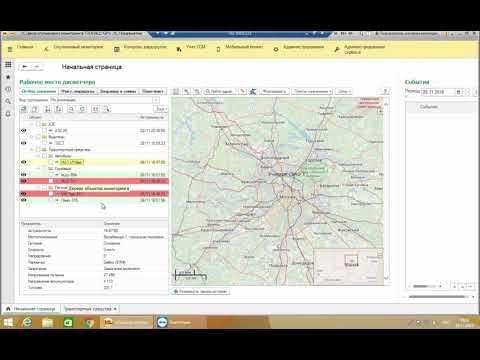 Основной функционал программы 1С:ЦСМ ГЛОНАСС/GPS (часть1)