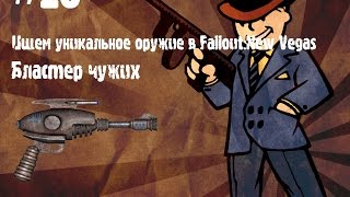 Ищем уникальное оружие в Fallout NV - Бластер чужих