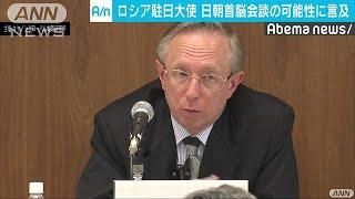 ロシア駐日大使「9月に日朝首脳会談の可能性も・・・」(18/06/22)