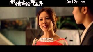 《被偷了的那五年 - The Stolen Years》電影預告 9月12日 揭開秘密 - 中國平安