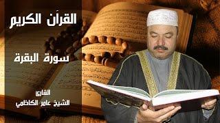 القرآن الكريم كامل بصوت الشيخ عامر الكاظمي- سورة البقرة - The Complete Holy Quran