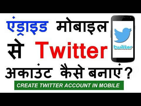 How to Create Twitter Account in Android Mobile 2017 - Twitter Signup in Hindi