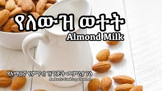 የለውዝ ወተት አዘገጃጀት - How to Prepare Almond milk