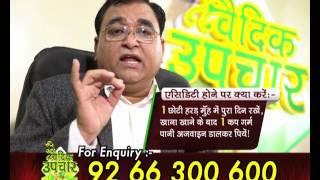 Acidity का उपचार || Health Tips By Anil Bansal || Vedic Upchar || Swasth Sanjivni