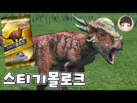 폴른킹덤 스티기몰로크 부화! 첫 리그 도전도! (VIP 팩) [쥬라기월드 18화]
