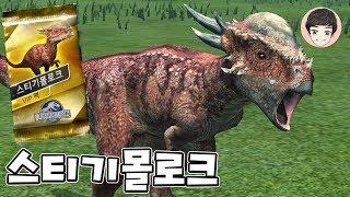 Fallen Kingdom Stygimoloch hatching! First league challenge! (VIP Pack) [Jurassic World EP18]