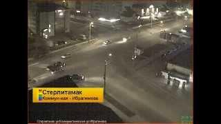 Аварийная хроника г.Стерлитамак 26.05.2013