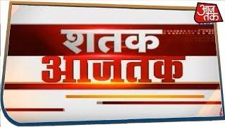 देश-दुनिया की अभी तक की 100 बड़ी खबरें फटाफट | Shatak Aaj Tak | Jan 6, 2020