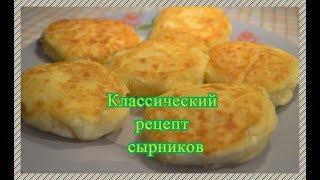 Обалденные вкусные сырники из творога. Классический рецепт сырников. Вкусные блюда.