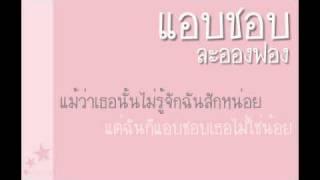 แอบชอบ - ละอองฟอง (เนื้อเพลง)