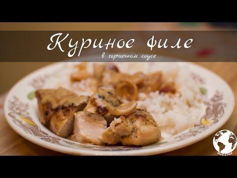 Курица в сливочном соусе, рецепты с фото на RussianFood