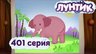 Лунтик - 401 серия. Позвать слона в гости