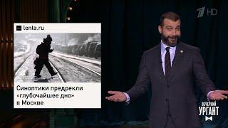 Москву ожидает