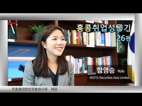 홍콩 취업, 인터뷰 시리즈(26, MUFG 함영승 이사) 커버 이미지