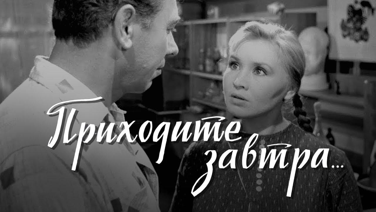 Приходите завтра... (1963) комедия
