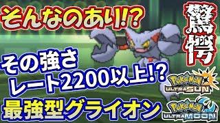【ポケモンUSUM】前代未聞の究極型グライオン…最後まで諦めない!【ウルトラサン/ウルトラムーン】