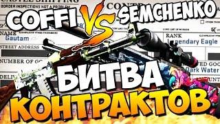 БИТВА КОНТРАКТОВ (ЭПИК) - COFFI VS Semchenko (CS:GO)