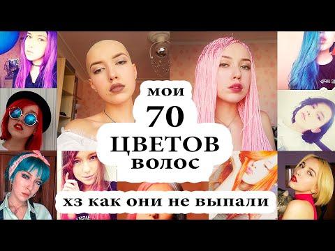 История Волос (12-18 лет) / Красилась САМА