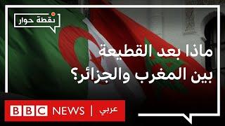 المغرب والجزائر: هل تتصاعد الأزمة بعد قطع العلاقات بين البلدين؟