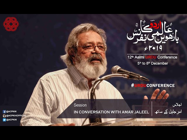 Amar Jaleel Ke Sath   Life & Experiences   12th Aalmi Urdu Conference   ACPKHI   #URDUCONFERENCE