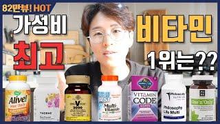 가성비 최고! 종합비타민 & 미네랄 9종 비교 …