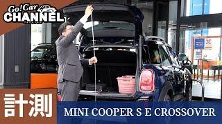「MINI クーパー S E クロスオーバー オール4」車両解説~計測編~ ミニクロスオーバーPHEV(プラグインハイブリッド)の試乗前解説! thumbnail